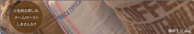 珈琲生豆1kgヘッダ