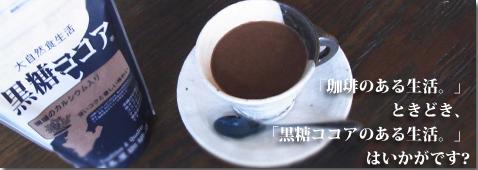 黒糖ココア