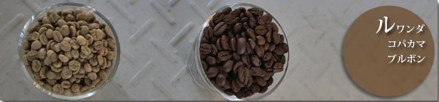 ルワンダコパカマブルボン