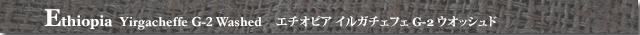 エチオピアイルガチェフェG-2ウオッシュド